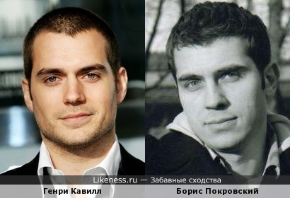 Генри Кавилл и Борис Покровский