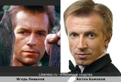 Игорь Ливанов и Антон Комолов