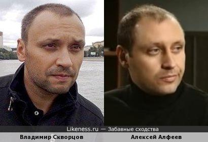 Владимир Скворцов и Алексей Алфеев
