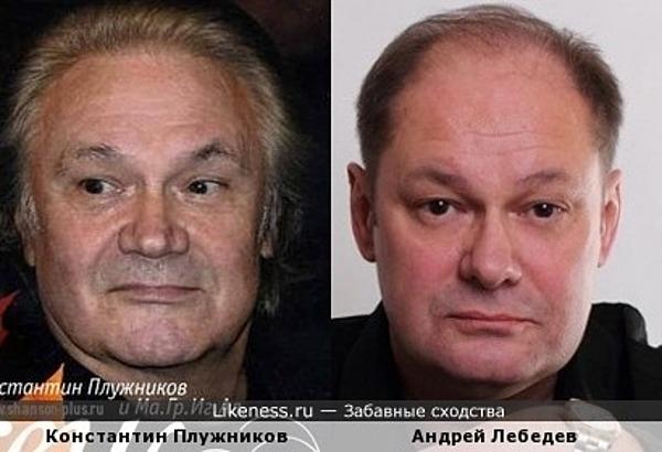 Константин Плужников и Андрей Лебедев