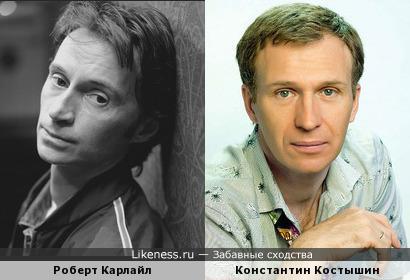 Роберт Карлайл и Константин Костышин
