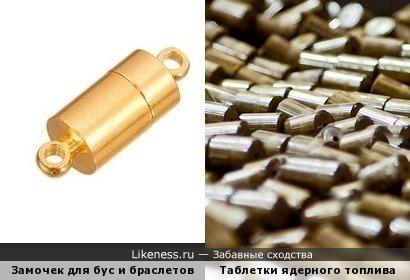 Таблетки ядерного топлива - 4,5 гр и замочек для бижутерии - 10 гр