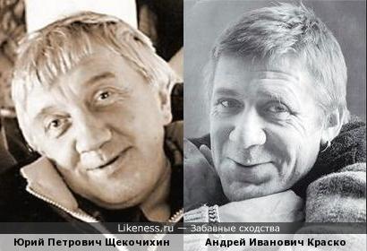Юрий Петрович Щекочихин и Андрей Иванович Краско