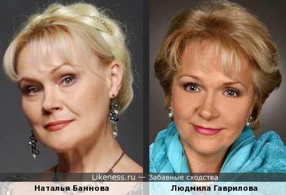 Людмила Гаврилова и Наталья Баннова
