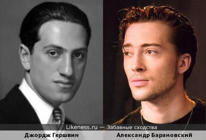 Джордж Гершвин и Александр Барановский