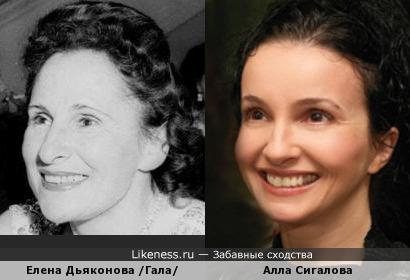 Елена Дьяконова /Гала/ и Алла Сигалова