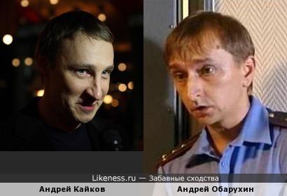 Андрей Кайков и Андрей Обарухин