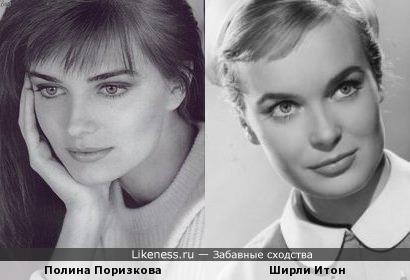 Полина Поризкова и Ширли Итон
