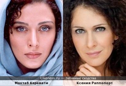 Махтаб Керамати и Ксения Раппопорт