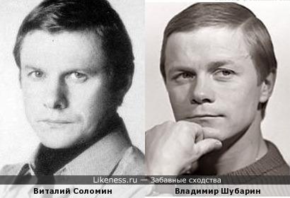 Виталий Соломин и Владимир Шубарин