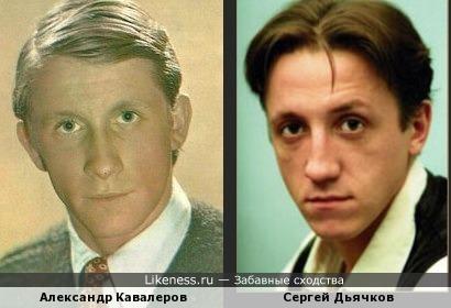 Александр Кавалеров иСергей Дьячков