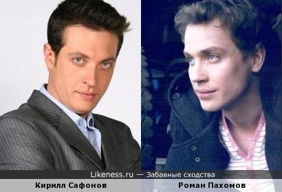 Кирилл Сафонов и Роман Пахомов