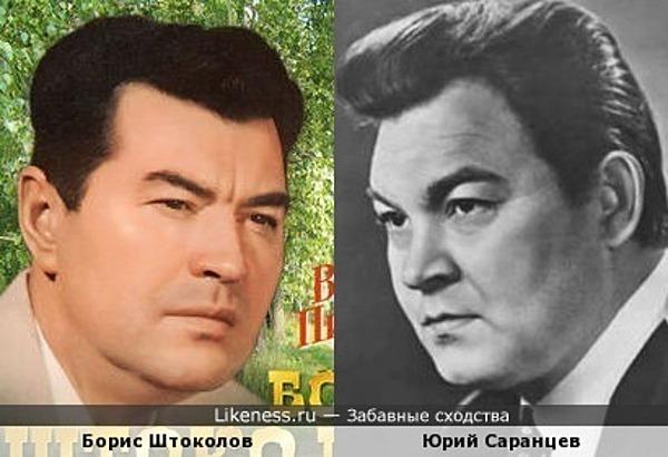 Борис Штоколов и Юрий Саранцев