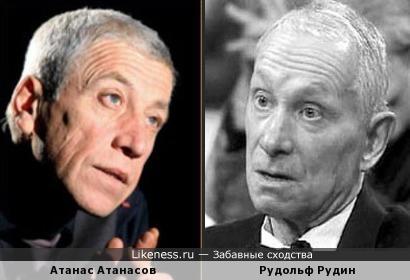 Атанас Атанасов и Рудольф Рудин
