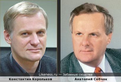 Анатолий Собчак и Константин Корольков