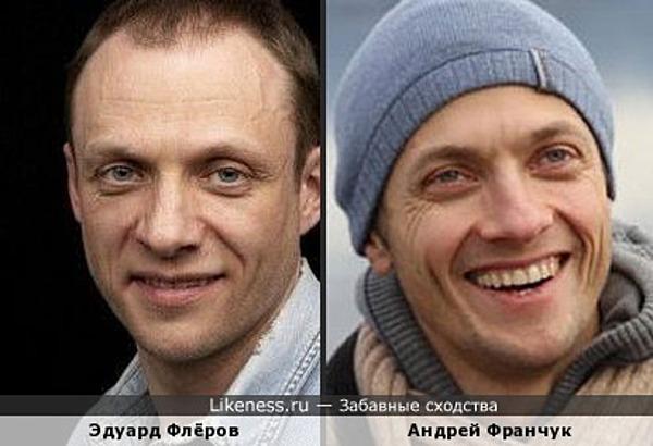 Эдуард Флёров и Андрей Франчук