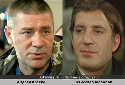 Показалось: Андрей Краско и Вячеслав Жолобов