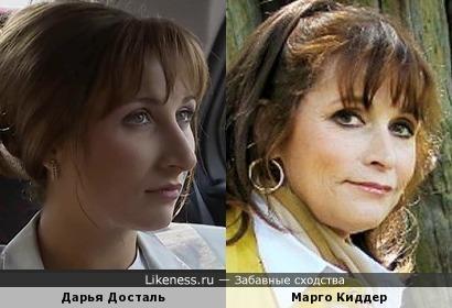 Дарья Досталь и Марго Киддер