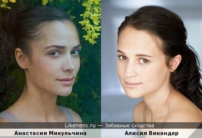 Анастасия Микульчина и Алисия Викандер