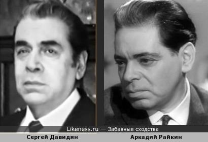 Сергей Давидян и Аркадий Райкин