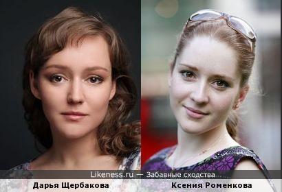 Дарья Щербакова и Ксения Роменкова