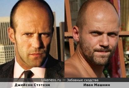 Джейсон Стэтхэм и Иван Машнин