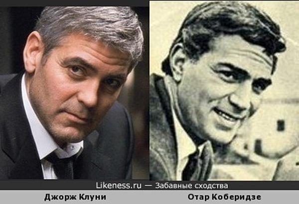 Джорж Клуни и Отар Коберидзе