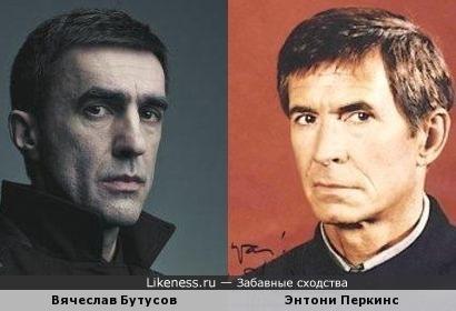 Вячеслав Бутусов и Энтони Перкинс