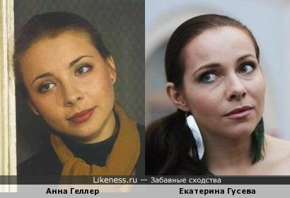 Анна Геллер и Екатерина Гусева