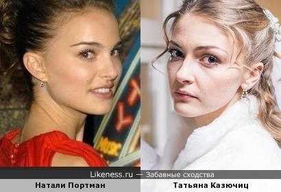 Натали Портман и Татьяна Казючиц
