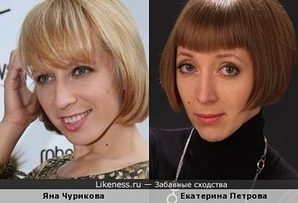 Яна Чурикова и Екатерина Петрова