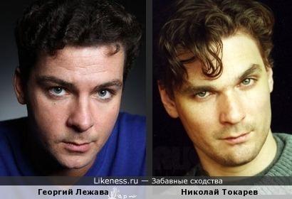 Георгий Лежава и Николай Токарев