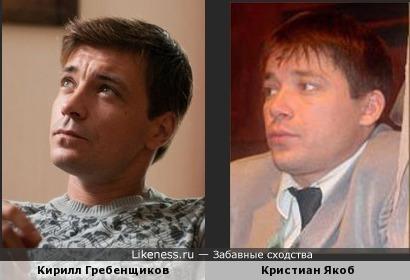 Кирилл Гребенщиков и Кристиан Якоб
