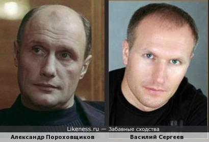 Александр Пороховщиков и Василий Сергеев