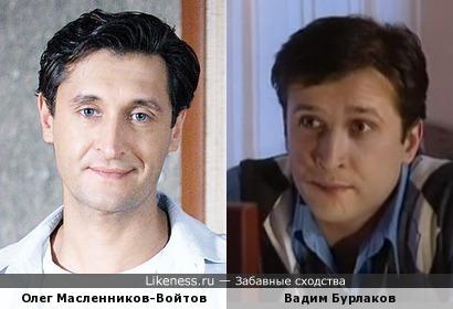 Олег Масленников-Войтов и Вадим Бурлаков