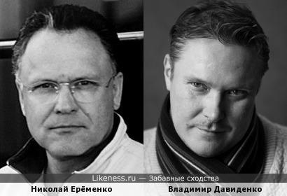 Николай Ерёменко и Владимир Давиденко