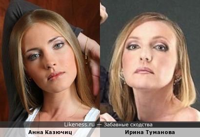 Анна Казючиц и Ирина Туманова