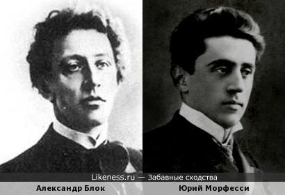 Александр Блок и Юрий Морфесси