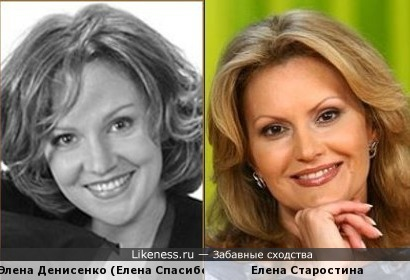 Элена Денисенко и Елена Старостина