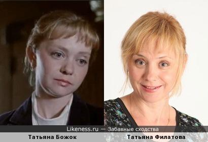 Татьяна Божок и Татьяна Филатова