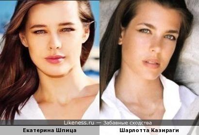 Екатерина Шпица и Шарлотта Казираги