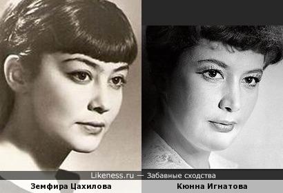 Земфира Цахилова и Кюнна Игнатова