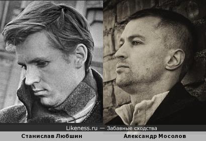 Станислав Любшин и Александр Мосолов