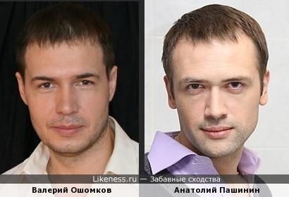 Валерий Ошомков и Анатолий Пашинин