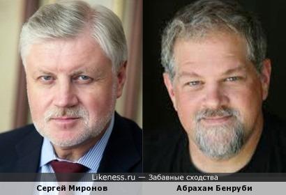 Сергей Миронов и Абрахам Бенруби