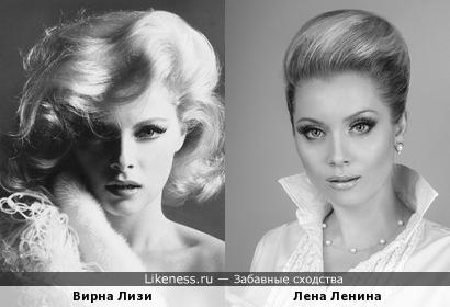 Вирна Лизи и Лена Ленина