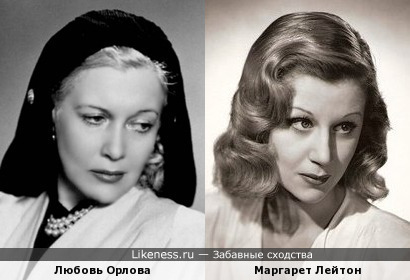 Любовь Орлова и Маргарет Лейтон