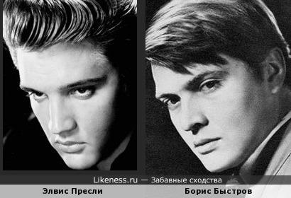 Элвис Пресли и Борис Быстров