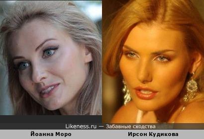 Йоанна Моро и Ирсон Кудикова