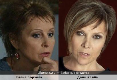 Елена Борзова и Дани Кляйн